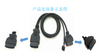 OBDII 16P J1962 Male to J1962 Female + Molex3.0 2*5P Male Y cable Vehical Inspection Cable